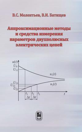Аппроксимационные методы и средства измерения параметров двухполюсных электрических цепей photo №1