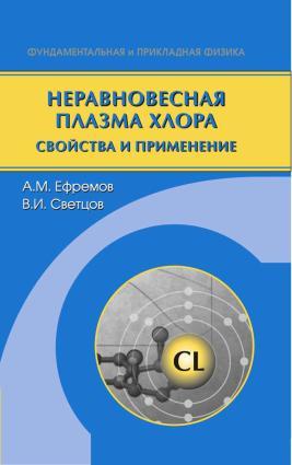 Неравновесная плазма хлора. Свойства и применение Foto №1