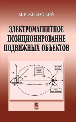 Электромагнитное позиционирование подвижных объектов photo №1