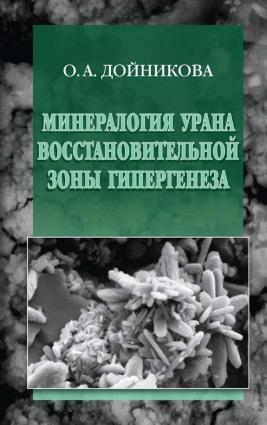 Минералогия урана восстановительной зоны гипергенеза (по данным электронной микроскопии)