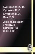 Диоксид ванадия и твердые растворы на его основе Foto №1