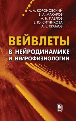 Вейвлеты в нейродинамике и нейрофизиологии photo №1