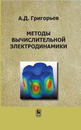 Методы вычислительной электродинамики photo №1