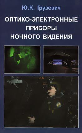 Оптико-электронные приборы ночного видения photo №1
