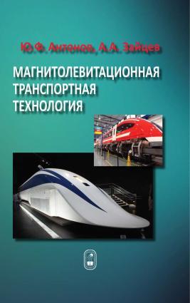Магнитолевитационная транспортная технология Foto №1