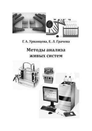 Методы анализа живых систем