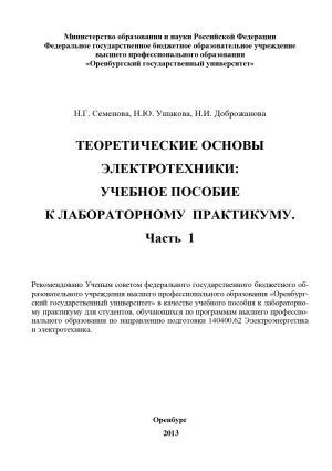 Теоретические основы электротехники. Часть 1 photo №1
