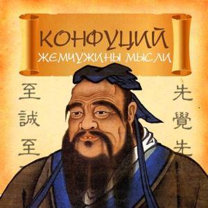 Конфуций. Жемчужины мысли photo №1