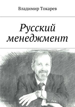 Русский менеджмент photo №1