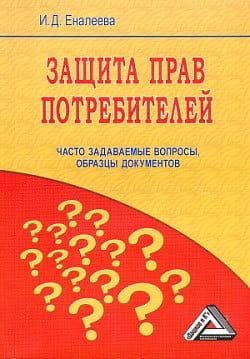 Защита прав потребителей: часто задаваемые вопросы, образцы документов Foto №1