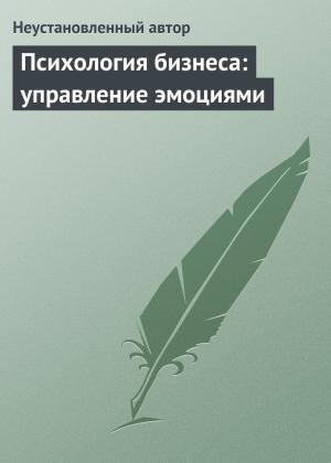 Психология бизнеса: управление эмоциями photo №1