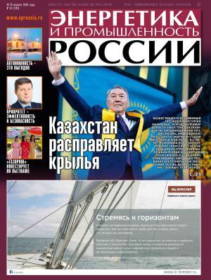 Энергетика и промышленность России №7 2016 photo №1