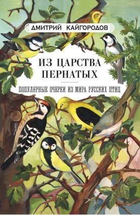 Из царства пернатых. Популярные очерки из мира русских птиц photo №1