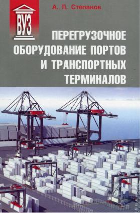 Перегрузочное оборудование портов и транспортных терминалов photo №1