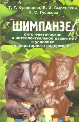 Шимпанзе: онтогенетическое и интеллектуальное развитие в условиях лабораторного содержания photo №1
