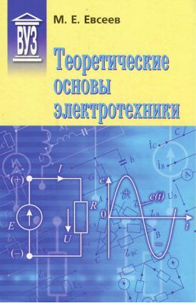 Теоретические основы электротехники photo №1