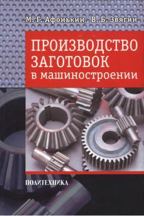 Производство заготовок в машиностроении Foto №1