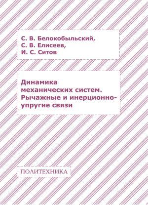 Динамика механических систем. Рычажные и инерционно-упругие связи Foto №1