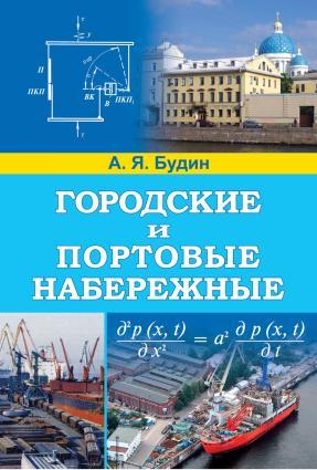 Городские и портовые набережные Foto №1