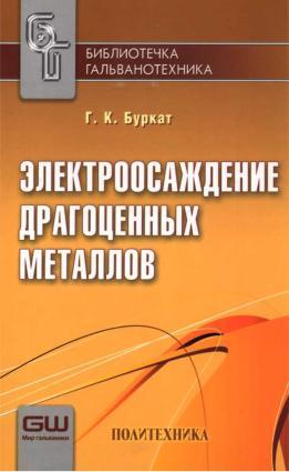 Электроосаждение драгоценных металлов photo №1