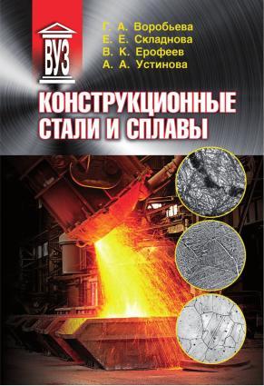 Конструкционные стали и сплавы Foto №1