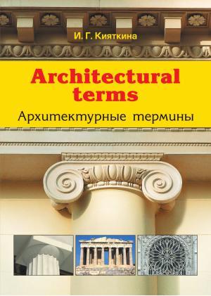 Architectural terms. Архитектурные термины photo №1