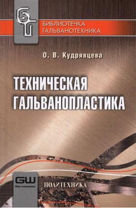 Техническая гальванопластика photo №1