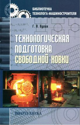 Технологическая подготовка свободной ковки Foto №1
