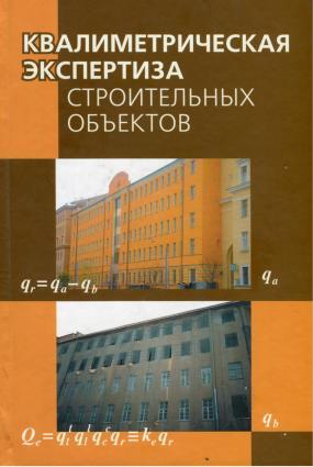 Квалиметрическая экспертиза строительных объектов photo №1