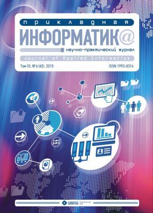 Прикладная информатика №6 (60) 2015 photo №1