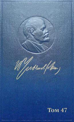 Полное собрание сочинений. Том 47. Письма 1905 – ноябрь 1910 Foto №1