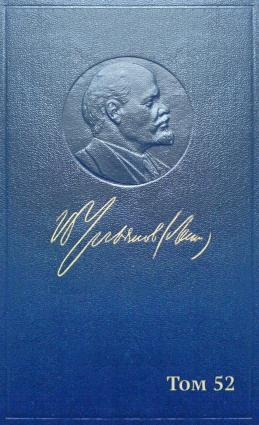 Полное собрание сочинений. Том 52. Письма ноябрь 1920 – июнь 1921