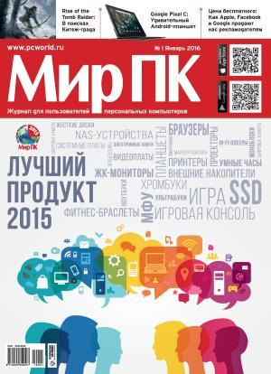 Журнал «Мир ПК» №01/2016 photo №1