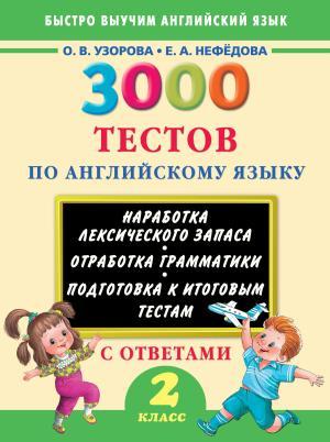 3000 тестов по английскому языку. 2 класс Foto №1