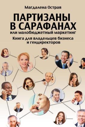 Партизаны в сарафанах, или Малобюджетный маркетинг. Книга для владельцев бизнеса и гендиректоров Foto №1
