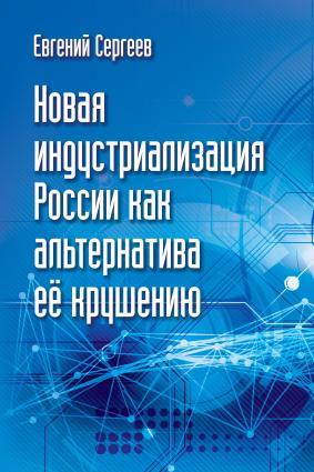 Новая индустриализация России как альтернатива ее крушению photo №1