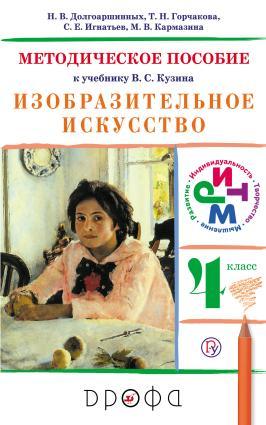 Методическое пособие к учебнику В. С. Кузина «Изобразительное искусство. 4 класс» photo №1
