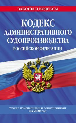Кодекс административного судопроизводства Российской Федерации. Текст с изменениями и дополнениями на 2021 год Foto №1