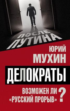 Делократы. Возможен ли «русский прорыв»? Foto №1