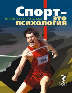 Спорт – это психология photo №1