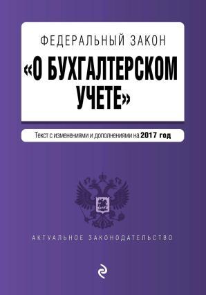 Федеральный закон «О бухгалтерском учете». Текст с изменениями и дополнениями на 2017 год photo №1