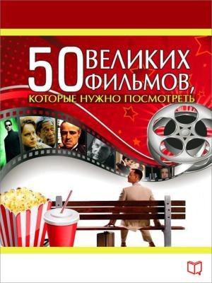 50 великих фильмов, которые нужно посмотреть Foto №1