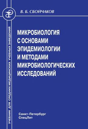 Микробиология с основами эпидемиологии и методами микробиологических исследований photo №1