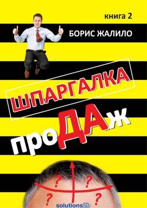 Шпаргалка проДАж. Книга 2 photo №1