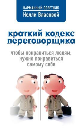 Краткий кодекс переговорщика photo №1