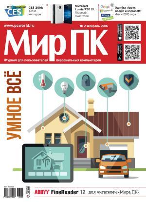 Журнал «Мир ПК» №02/2016 Foto №1