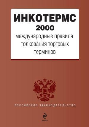 ИНКОТЕРМС 2000. Международные правила толкования торговых терминов photo №1