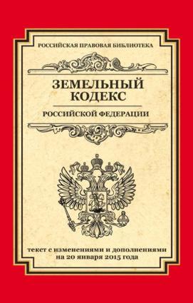 Земельный кодекс Российской Федерации. Текст с изменениями и дополнениями на 20 января 2015 года Foto №1