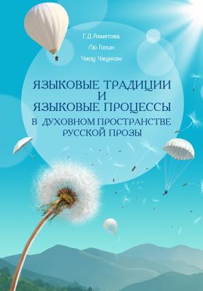 Языковые традиции и языковые процессы в духовном пространстве русской прозы photo №1