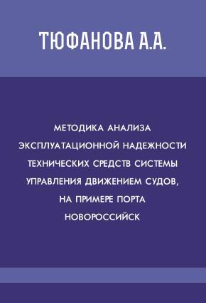 Методика анализа эксплуатационной надежности технических средств системы управления движением судов на примере порта Новороссийск